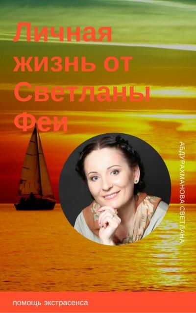 """Книга """"Личная жизни от Светланы Феи"""