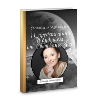 """Книга """"11 предсказаний о будущем от Светланы Феи"""""""