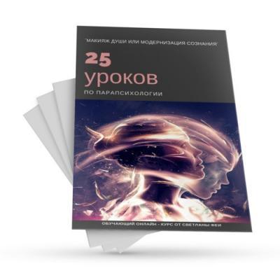 25 уроков по парапсихологии