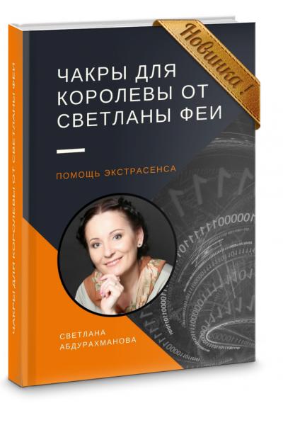 """Книга """"Чакры для Королевы от Светланы Феи"""""""