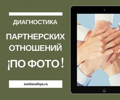 Диагностика на совместимость партнеров по фотографии