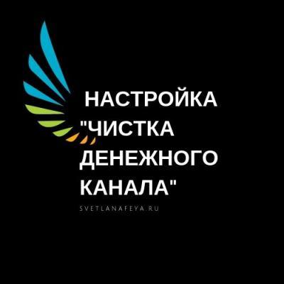 """Настройка """"Чистка денежного канала"""""""