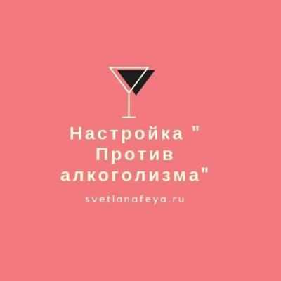"""Настройка """" Против алкоголизма"""""""