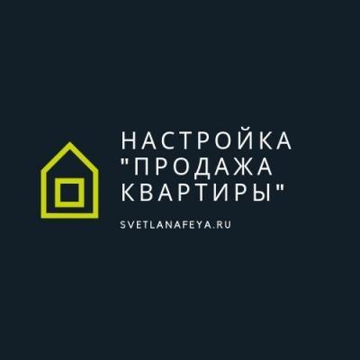 Настройка на продажу квартиры