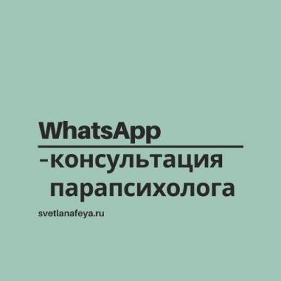 WhatsApp –консультация 30 минут